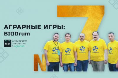 Аграрные игры 13 стартапов в борьбе за рынок. Игрок №7 – «BIODrum»