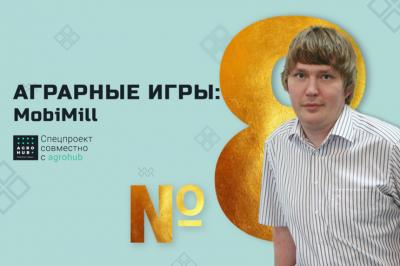 Аграрные игры 13 стартапов в борьбе за рынок. Игрок №8 — MobiMill