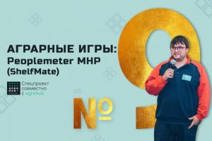 Аграрные игры: 13 стартапов в борьбе за рынок. Игрок № 9 – Peoplemeter MHP
