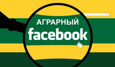 Аграрный Facebook