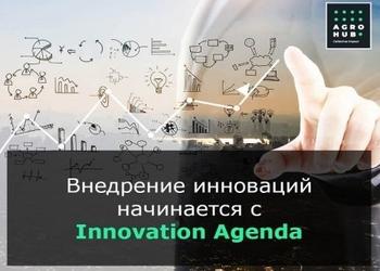 Agrohub запускає новий проект — Інноваційні пріоритети аграрної галузі України