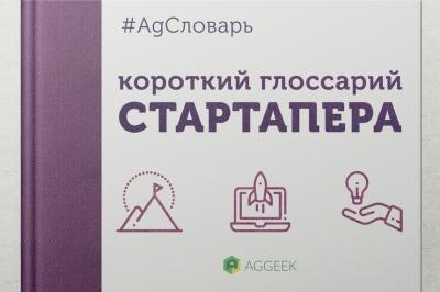 AgСловарь: короткий глоссарий стартапера