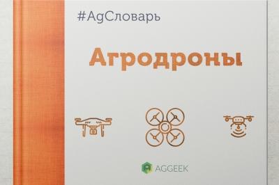 AgСловарь: разобрали агродрон на термины. Вот что получилось