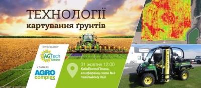 Умное картирование почвы: перспективы и инновации от AgTech