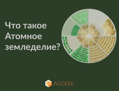 Атомное земледелие: как создать идеальные растения с помощью радиации
