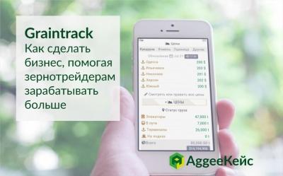 AggeeКейс: Автоматизация зернотрейдинга от Graintrack