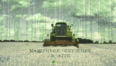 Как машинное обучение меняет сельское хозяйство