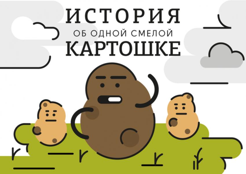 Как войны, голод, три революции и один психологический трюк сделали картошку самым популярным овощем