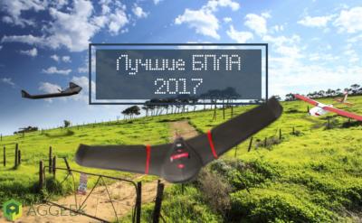 Лучшие БПЛА самолетного типа для сельского хозяйства 2017 года