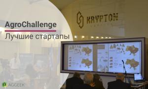 Лучшие стартапы конкурса инноваций AgroChallenge