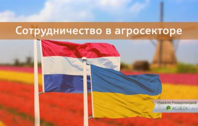 Партнерство Нидерландов и Украины в АПК