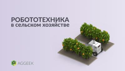 Роботы для сельского хозяйства: тенденции развития рынка