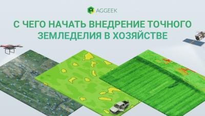 С чего начать внедрение точного земледелия в хозяйстве