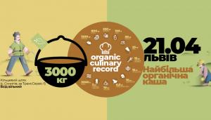 Самый большой котелок органической каши появится во Львове