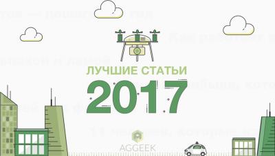 Самый сок: лучшие публикации Aggeek в 2017 году
