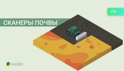 Сканеры почвы — точные системы повышения эффективности земледелия