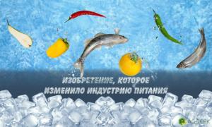 Тайная история замороженных продуктов