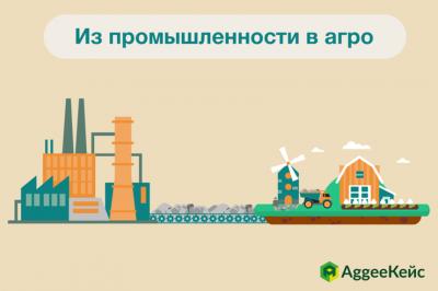Успешная история перехода из промышленности в агро