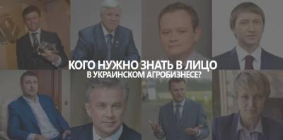 Аграрный бизнес Украины в лицах
