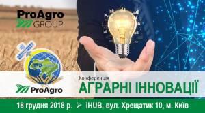 Аграрні інновації 2018