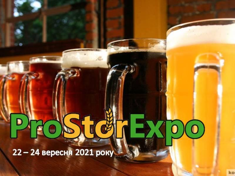 Міжнародна виставка пива, слабоалкогольних та безалкогольних напоїв