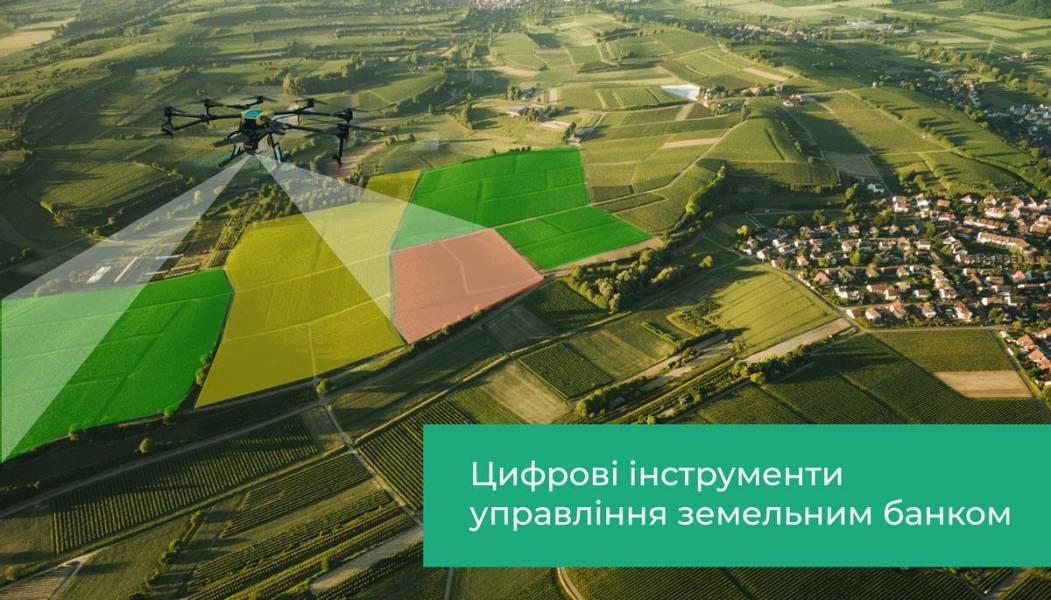 Переваги цифрових інструментів для управління земельним банком