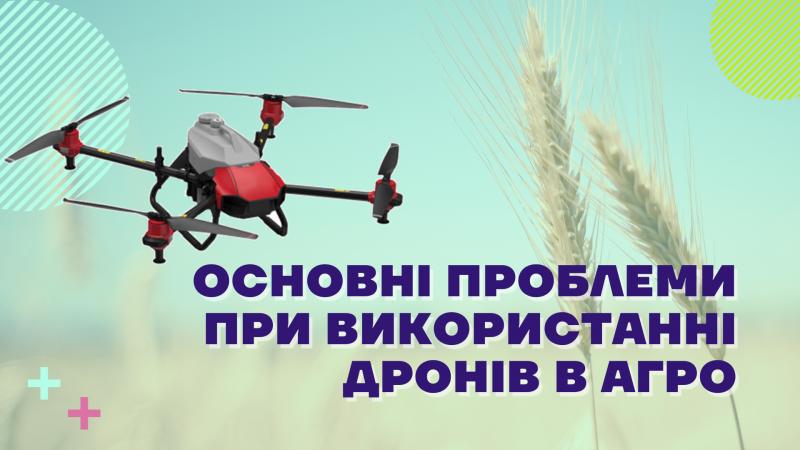 Основні проблеми при використанні дронів в сільському господарстві