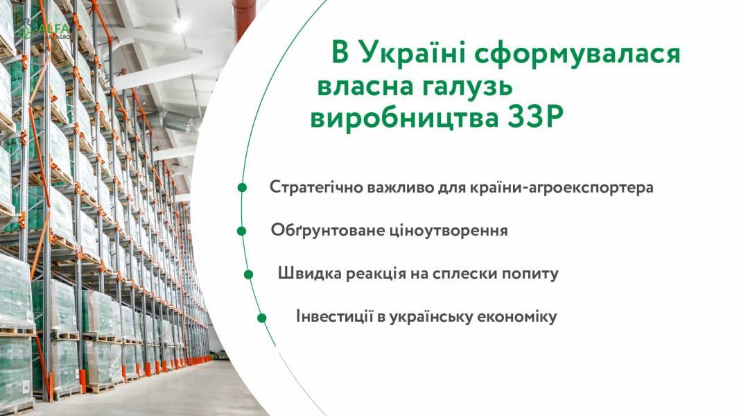 Ринок ЗЗР в Україні. Дослідження ALFA Smart Agro
