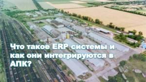 Что такое ERP системы и как они интегрируются в АПК?
