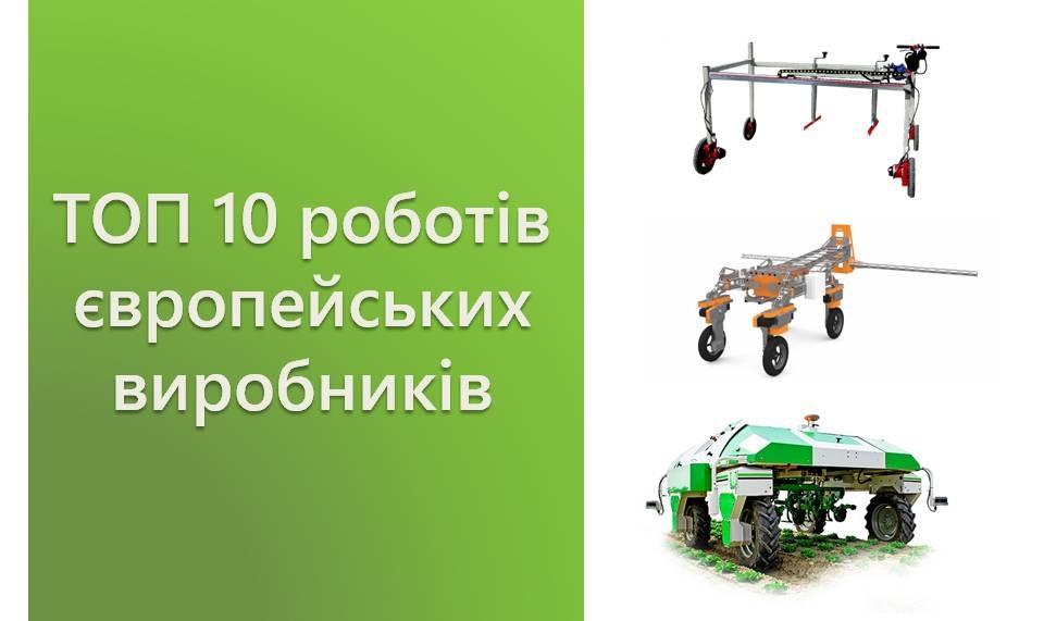 ТОП-10 агророботів європейських виробників