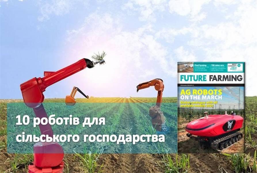 ТОП-10 роботів для сільського господарства2021