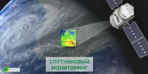 Спутниковый мониторинг в сельском хозяйстве