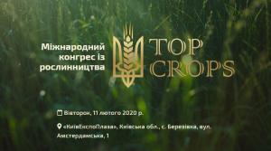 Стратегії розвитку рослинництва — TOP Crops