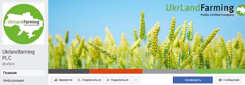 Ukrlandfarming