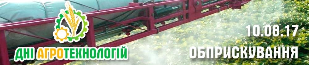 Дні агротехнологій
