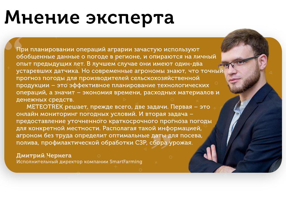 Эксперт Дмитрий Чернега