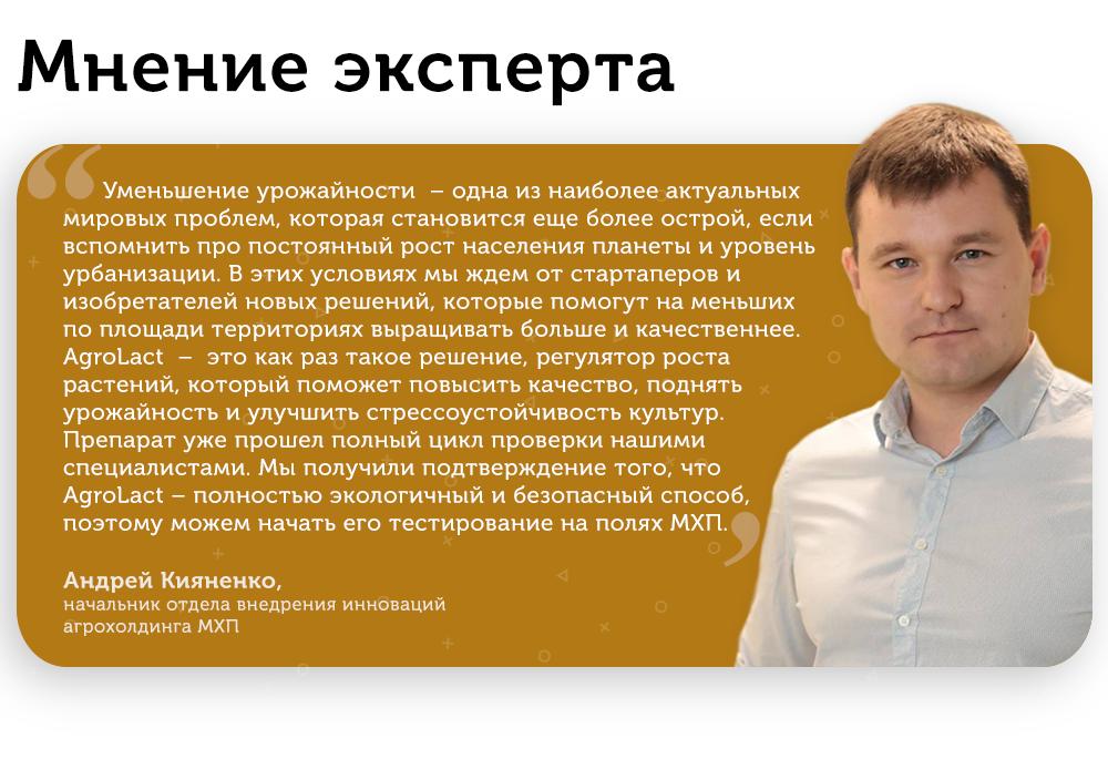 Мнение эксперта Андрей Кияненко
