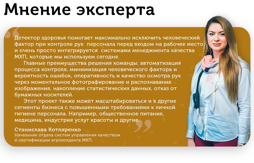 эксперт Станислава Котляренко. МХП