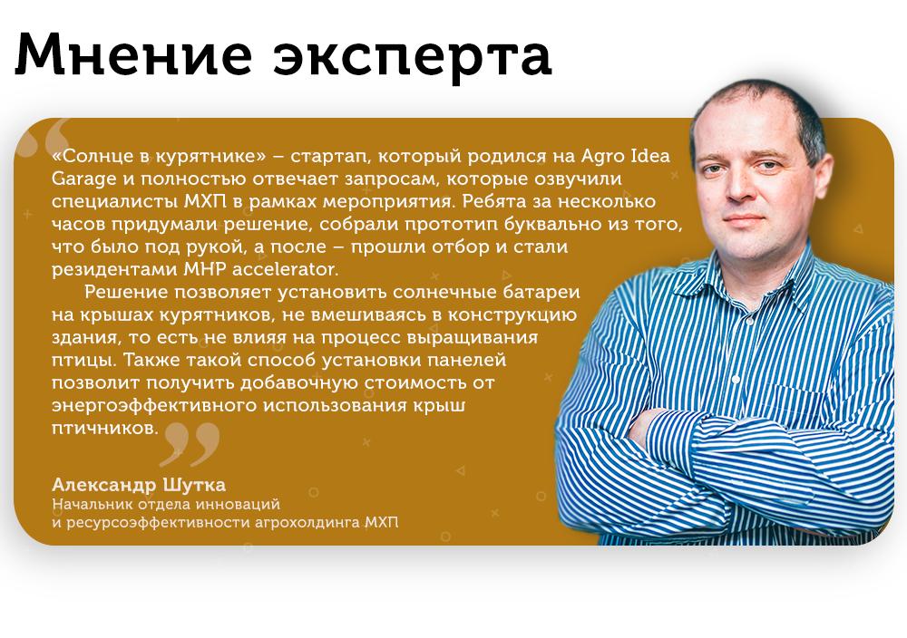 Мнение эксперта Александр Шутка